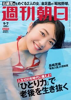 週刊朝日 9月7日号
