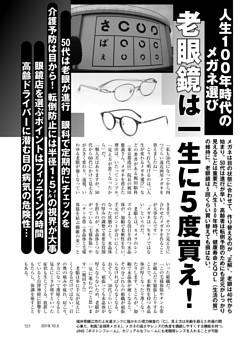 人生100年時代のメガネ選び 老眼鏡は一生に5度買え!