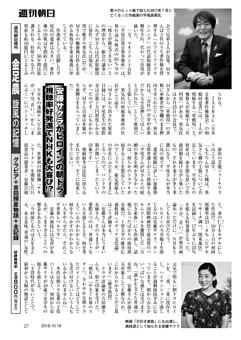 安藤サクラがヒロインの朝ドラ 視聴率好発進でNHKも大喜び!?