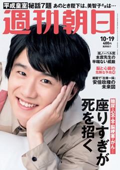 週刊朝日 10月19日号