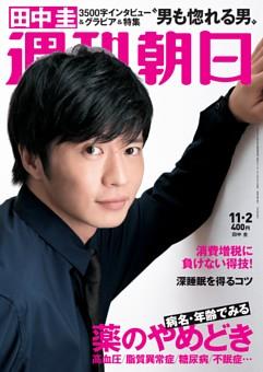 週刊朝日 11月2日号