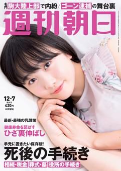 週刊朝日 12月7日号
