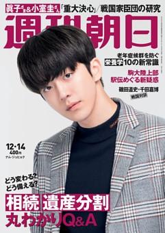 週刊朝日 12月14日号