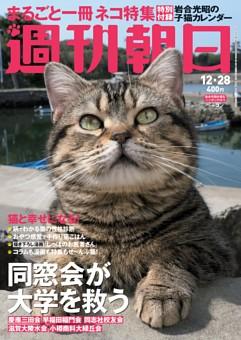 週刊朝日 12月28日号