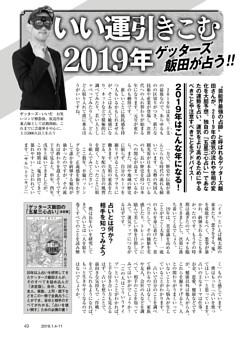 「五星三心占い」ゲッターズ飯田が占う!!いい運引きこむ2019年