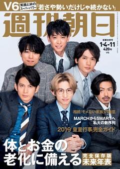週刊朝日 1月4日・11日合併号
