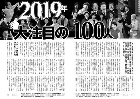 2019年大注目の100人