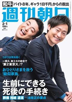 週刊朝日 2月1日号