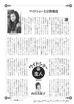 〔ワイドショーの恋人〕/355 ワイドショーと宗教報道=山田美保子