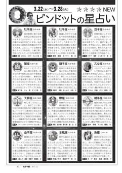 〔ピンドットの星占い〕3.22(水)〜3.28(火)