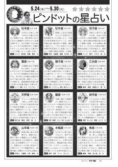 〔ピンドットの星占い〕5.24(水)〜5.30(火)