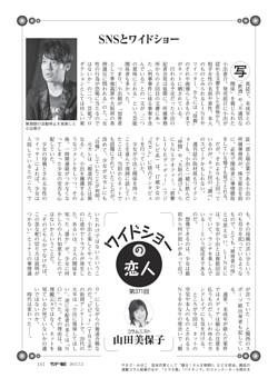 〔ワイドショーの恋人〕/371 SNSとワイドショー=山田美保子