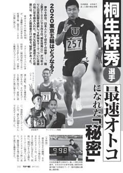 〔桐生祥秀選手〕最速オトコになれた「秘密」 2020東京五輪はどうなる?
