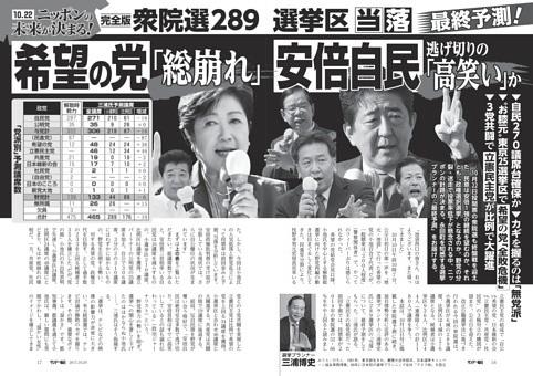 〔10.22ニッポンの未来が決まる!〕完全版衆院選289選挙区 当落最終予測! 希望の党「総崩れ」か 安倍自民「高笑い」か