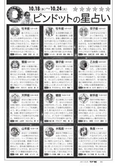 〔ピンドットの星占い〕10.18(水)〜10.24(火)