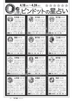 〔ピンドットの星占い〕4.18(水)~4.24(火)