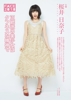 〔FACE2018〕女優・桜井日奈子 CMで大人気の美少女、素顔は体育会系