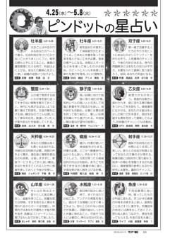 〔ピンドットの星占い〕4.25(水)~5.8(火)