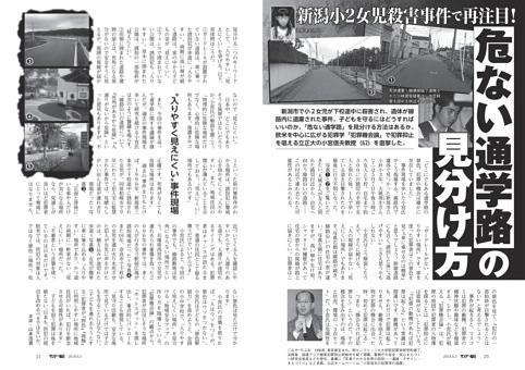 〔危ない通学路の見分け方〕新潟小2女児殺害事件で再注目!