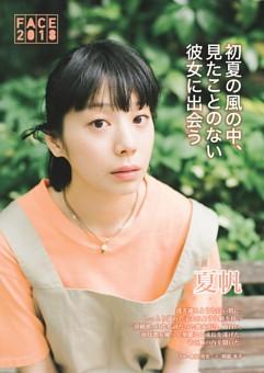 〔FACE2018〕女優・夏帆 初夏の風の中、見たことのない彼女に出会う