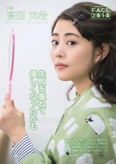 〔FACE2018〕女優・高畑充希 「失敗を重ねて優しくなったかも」