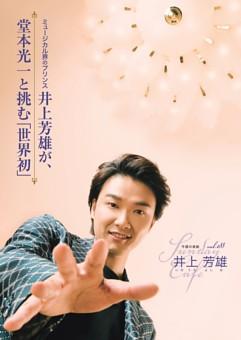 〔巻頭〕SUNDAY・CAFE 今週の表紙 井上芳雄 ミュージカル界のプリンスが堂本光一と挑む「世界初」
