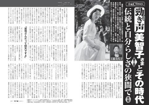 〔平成Climax〕勁き声 美智子さまとその時代 第三回 伝統と自分らしさの狭間で 後編