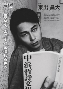 〔FACEMEN2018〕俳優・東出昌大 「臆さず、まっすぐに演じる先へ」