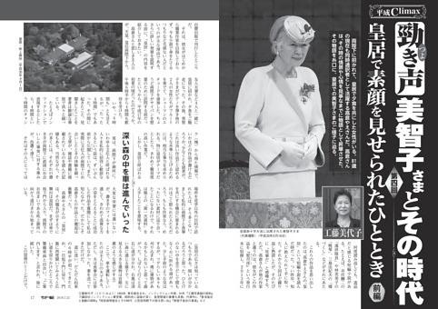 〔平成Climax〕勁き声 美智子さまとその時代 第四回 皇居で素顔を見せられたひととき 前編