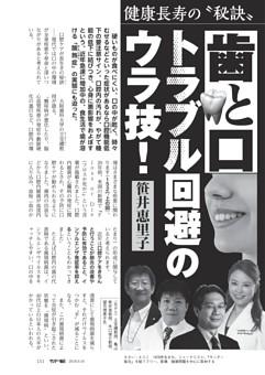 """〔歯と口〕トラブル回避のウラ技! 健康長寿の""""秘訣"""""""