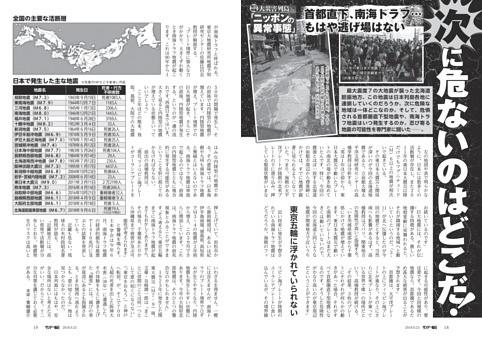 〔総力特集〕大災害列島「ニッポンの異常事態」 次に危ないのはどこだ! 首都直下、南海トラフ…もはや逃げ場はない