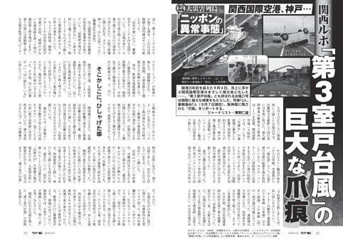 〔総力特集〕大災害列島「ニッポンの異常事態」 関西ルポ 「第3室戸台風」の巨大な爪痕 関西国際空港、神戸…