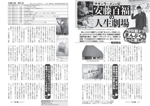 〔チキンラーメンの父〕安藤百福の人生劇場 NHK朝ドラまんぷくをもっと楽しむ!