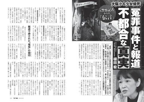 〔ザ・ドキュメンタリー〕大阪小6少女焼死 冤罪事件と報道 不都合な「真実」 元警察記者からの「伝言」