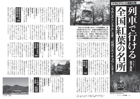 〔列車で行ける全国紅葉の名所〕グラビアページ連動企画 「もみじのトンネル」(京都)、「佐用の大イチョウ」(兵庫)ほか