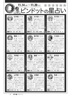 〔ピンドットの星占い〕11.14(水)~11.20(火)
