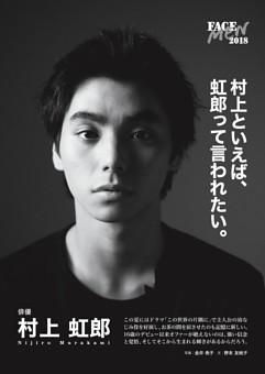 〔FACEMEN2018〕俳優・村上虹郎 村上といえば、虹郎って言われたい。