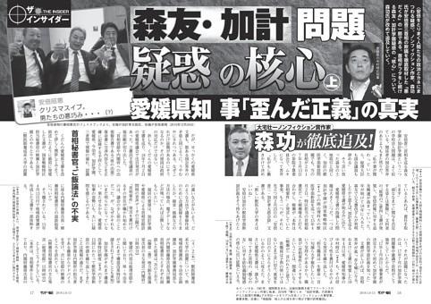 〔ザ・インサイダー〕森友・加計問題 疑惑の核心/上 愛媛県知事「歪んだ正義」の真実