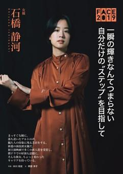 〔FACE2019〕女優・石橋静河 一瞬の輝きなんてつまらない