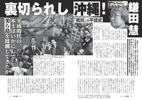 〔ザ・ルポルタージュ〕鎌田慧 裏切られし沖縄! 「抵抗」の平成史 平成時代の、本土はいかにして美ら島を蹂躙してきたか