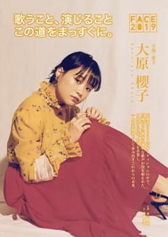 〔FACE2019〕女優・歌手 大原櫻子 歌うこと、演じること この道をまっすぐに。