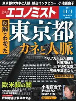 週刊エコノミスト 2016年11月1日号