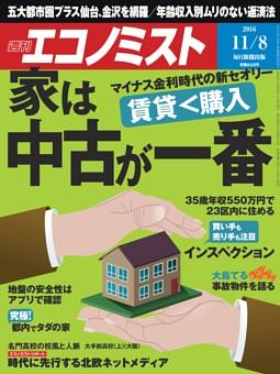 週刊エコノミスト 2016年11月8日号