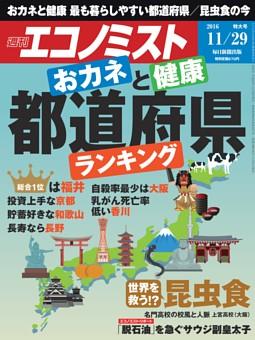 週刊エコノミスト 2016年11月29日号