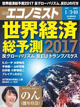 週刊エコノミスト 2017年1月3日・10日合併号