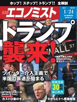 週刊エコノミスト 2017年1月24日号