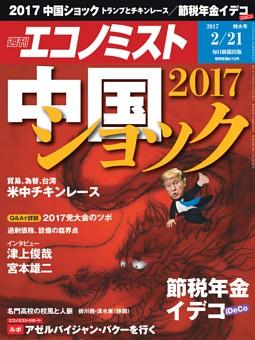 週刊エコノミスト 2017年2月21日号