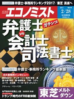 週刊エコノミスト 2017年2月28日号