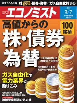 週刊エコノミスト 2017年3月7日号