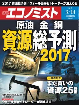 週刊エコノミスト 2017年3月14日号